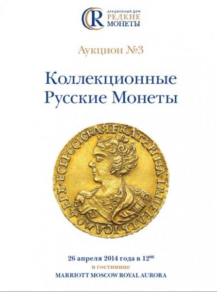 """Аукцион """"Редкие монеты"""" №3"""