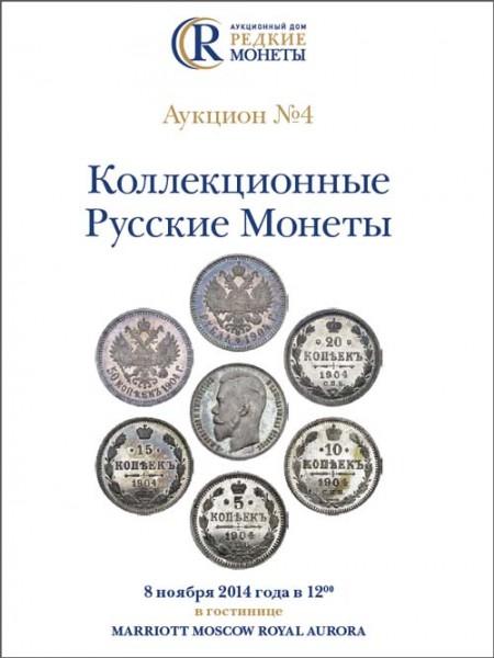 """Аукцион """"Редкие монеты"""" №4"""
