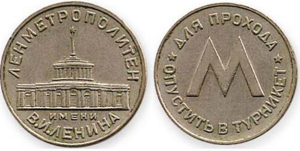 Ленинградский метрополитен. Жетон.
