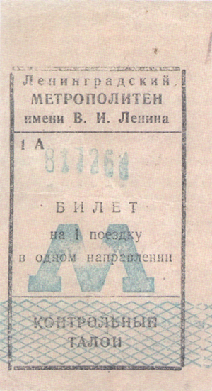 Ленинградское метро. Билет.