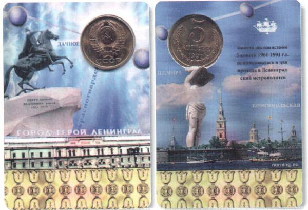 "Санкт-петербургский метрополитен. ""Пятак""."