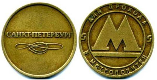 Санкт-Петербургский метрополитен. Жетон.