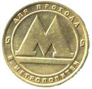 Санкт-Петербургский метрополитен. Жетон (тип №3).