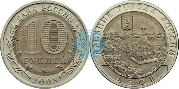 """10 рублей 2008 """"Азов"""" (технологическая проба)"""
