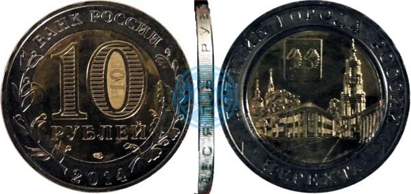 """10 рублей 2014 """"Нерехта"""" (белое кольцо, желтая вставка)"""