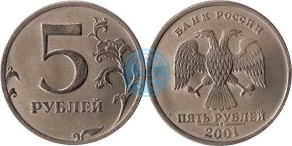 5 рублей 2001 ММД (известна в 1 экз.)