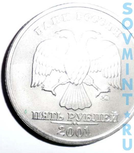 5 рублей 2001 ММД (фото)