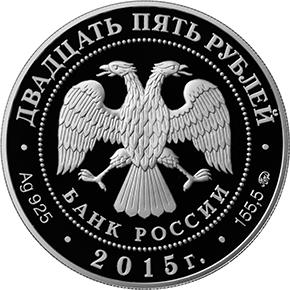 25 рублей 2015 года «Петровский путевой дворец, г. Москва» (аверс)
