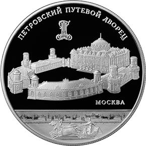 25 рублей 2015 года «Петровский путевой дворец, г. Москва» (реверс)