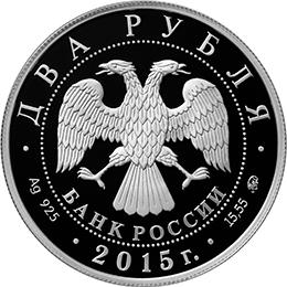 "2 рубля 2015 года ""100-летие со дня рождения пианиста С.Т. Рихтера"" (аверс)"