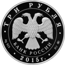 3 рубля 2015 «Софийский собор, г. Тобольск Тюменской области» (аверс)