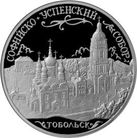 3 рубля 2015 «Софийский собор, г. Тобольск Тюменской области» (реверс)