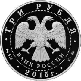 3 рубля 2015 «Здание железнодорожного вокзала, г. Владивосток» (аверс)
