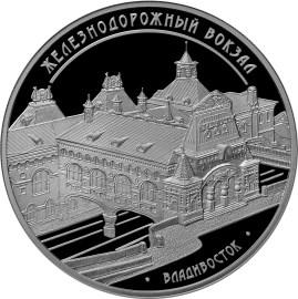 3 рубля 2015 «Здание железнодорожного вокзала, г. Владивосток» (реверс)
