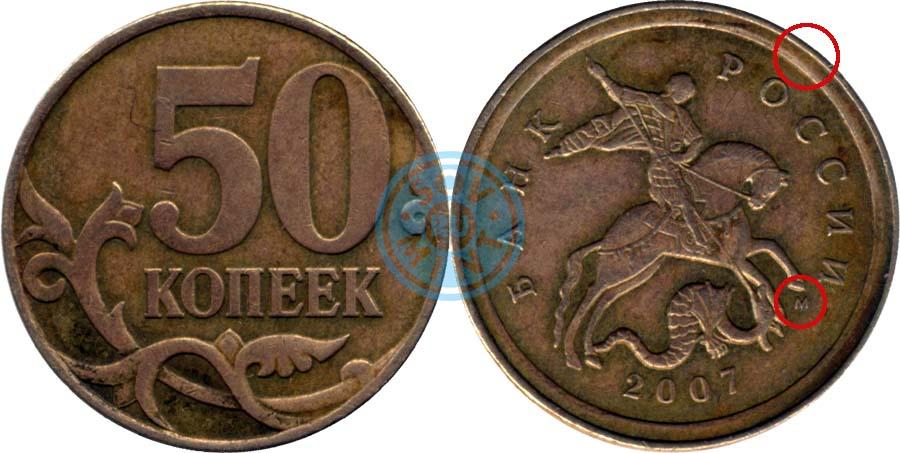 Украинская 50 копеек 2007 года monetaantiks магазин