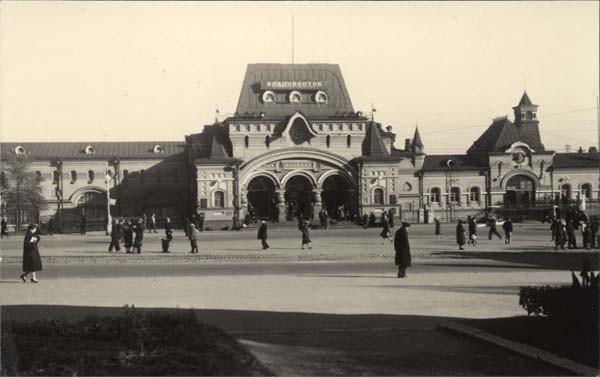 Здание железнодорожного вокзала, г. Владивосток