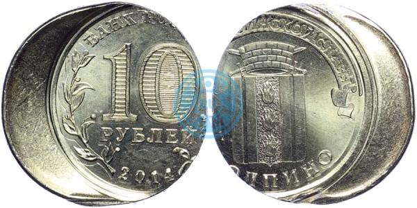 10 рублей 2014 Города воинской славы. Колпино
