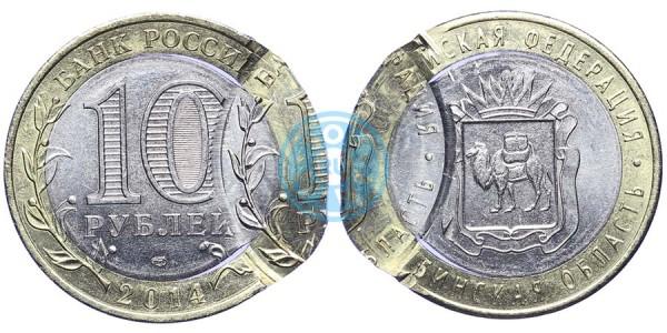 10 рублей 2014. Российская Федерация. Челябинская область (двойной удар)