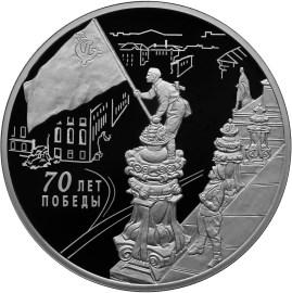 3 рубля 2015 «70-летие Победы советского народа в Великой Отечественной войне 1941-1945 гг.» (реверс)