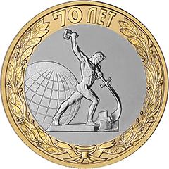 10 рублей 2015 «70-летие Победы советского народа в Великой Отечественной войне 1941-1945 гг.» (Перекуем мечи на орала)