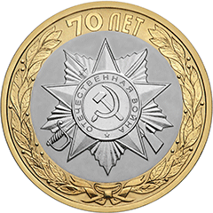10 рублей 2015 «70-летие Победы советского народа в Великой Отечественной войне 1941-1945 гг.» (Орден ВОВ)