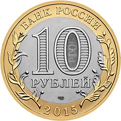 10 рублей 2015 «70-летие Победы советского народа в Великой Отечественной войне 1941-1945 гг.» (аверс)