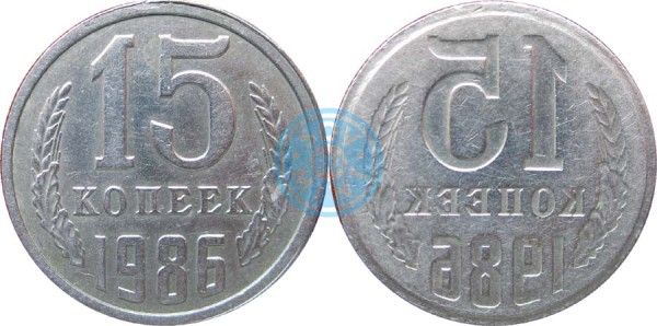 """15 копеек 1986, инкузный брак (""""залипуха"""")"""