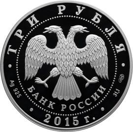 3 рубля 2015 «50-летняя годовщина со дня первого выхода человека в открытый космос» (аверс)