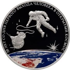 3 рубля 2015 «50-летняя годовщина со дня первого выхода человека в открытый космос» (реверс)