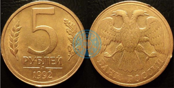 5 рублей 1992 года, отчеканенная в лопнувшем кольце.