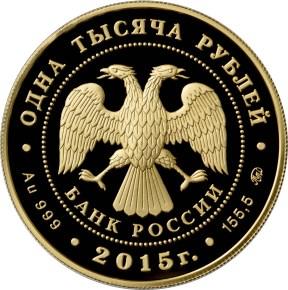 1000 рублей 2015 «155-летие Банка России» (аверс)