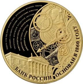 1000 рублей 2015 «155-летие Банка России» (реверс)