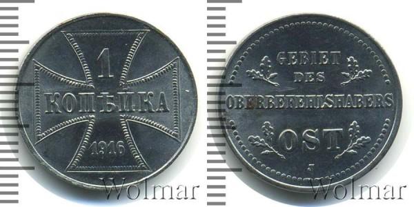 1 копейка 1916 (Германская оккупация)