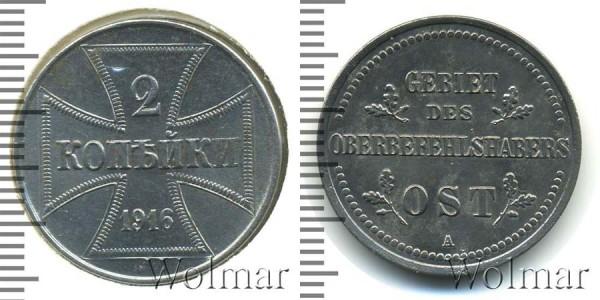2 копейки 1916 (Германская оккупация)