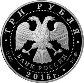 3 рубля 2015 «155-летие Банка России» (аверс)