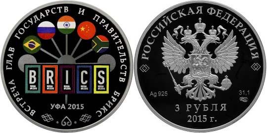 3 рубля 2015 «Встреча глав государств и правительств БРИКС в г. Уфе»