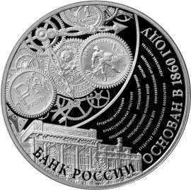 3 рубля 2015 «155-летие Банка России» (реверс)