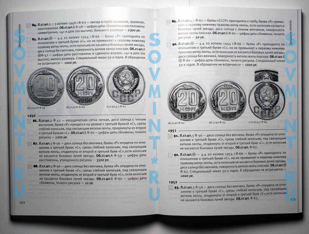 Монеты страны советов федорин купить продажа монет в новосибирске
