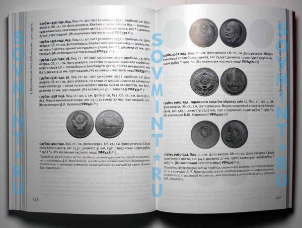 """А.И. Федорин """"Монеты страны советов"""" шестое (6) издание. 2015 год. стр.426-427"""