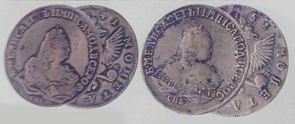 Одни из самых популярных монет на рынке подделок: Рубль 1741 г.