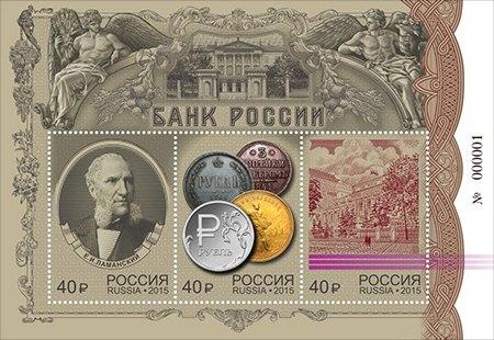 """Блок марок """"Банк России"""""""
