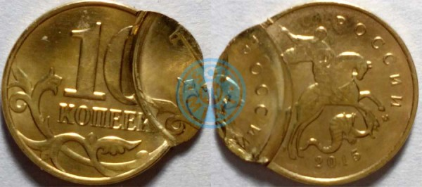 """10 копеек 2015 года, монетный брак """"двойной удар"""""""