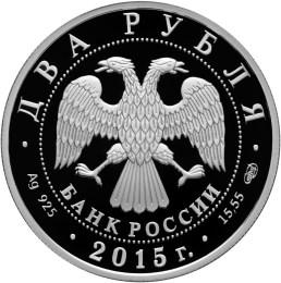 2 рубля 2015 «150-летие со дня рождения композитора А.К. Глазунова» (аверс)