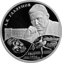 2 рубля 2015 «150-летие со дня рождения композитора А.К. Глазунова» (реверс)
