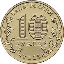 10 рублей 2015 года. Города воинской славы: Грозный (аверс)