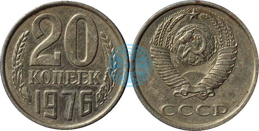 20 копеек 1976 года серебряные монеты москве