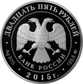 20 рублей 2015 «2000-летие основания г. Дербента, Республика Дагестан» (аверс)