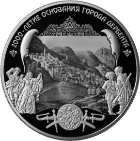20 рублей 2015 «2000-летие основания г. Дербента, Республика Дагестан» (реверс)