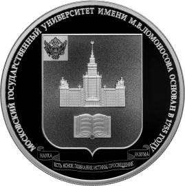 3 рубля 2015 года «Московский государственный университет им. М.В. Ломоносова» (реверс)