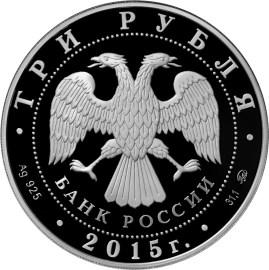 3 рубля 2015 «2000-летие основания г. Дербента, Республика Дагестан» (аверс)